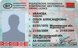 водит.удостоверение